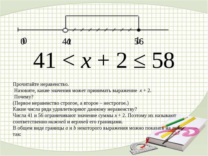 41 < х + 2 ≤ 58 Прочитайте неравенство. Назовите, какие значения может приним...