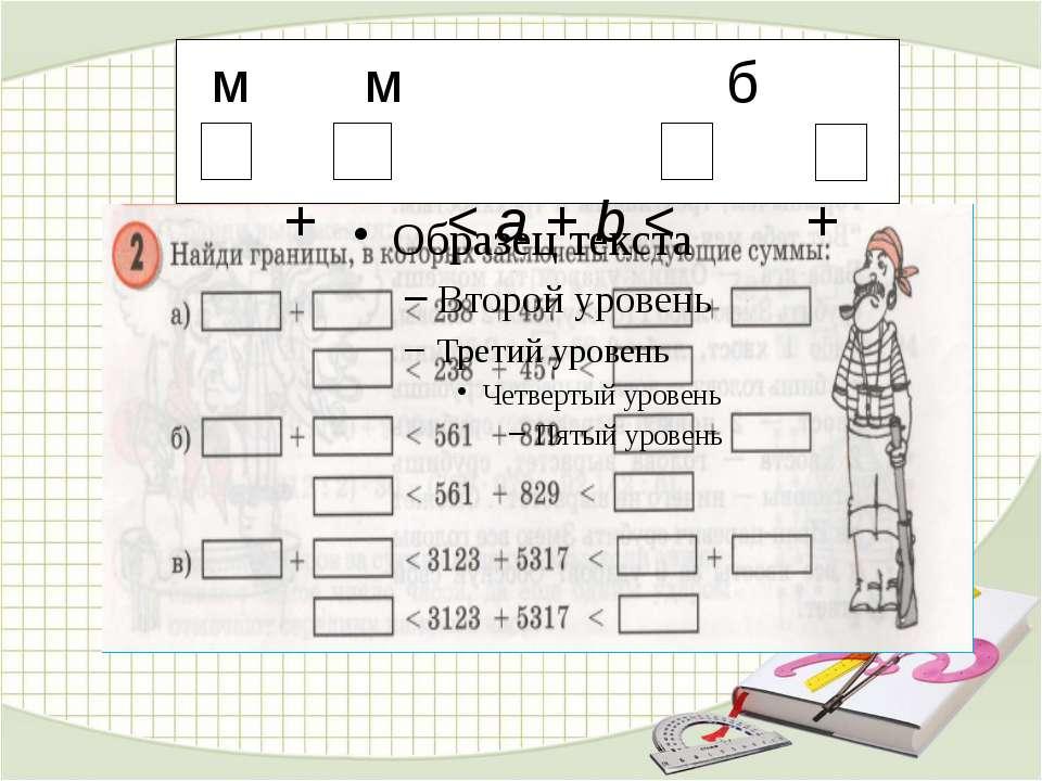 Работа по учебнику стр.16 м м б б + < a + b < +