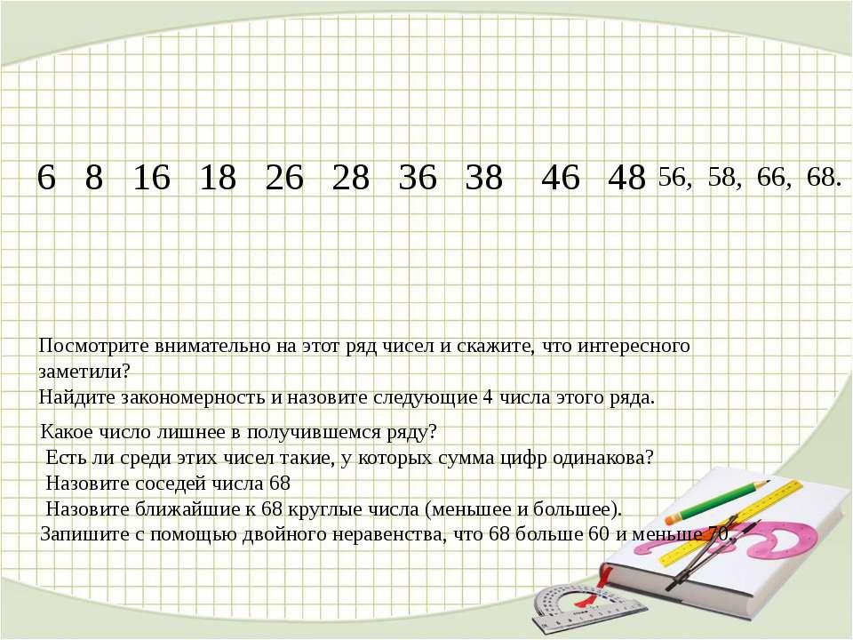 6 8 16 18 26 28 36 38 46 48 Посмотрите внимательно на этот ряд чисел и скажит...