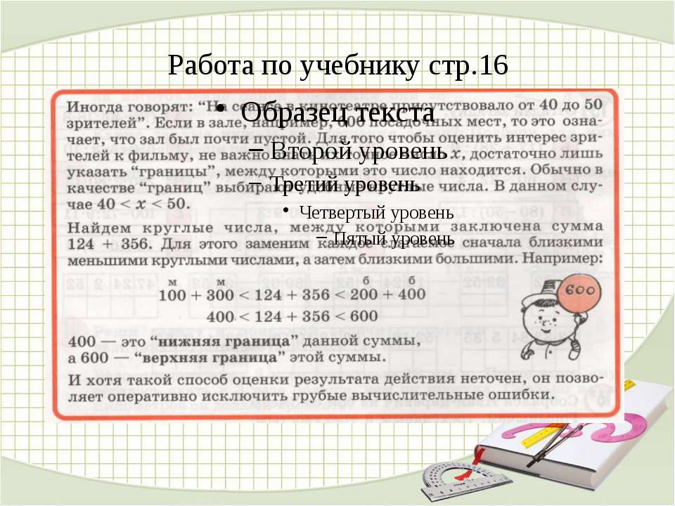 Работа по учебнику стр.16