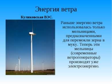 Энергия ветра Раньше энергию ветра использовалась только мельницами, предназн...