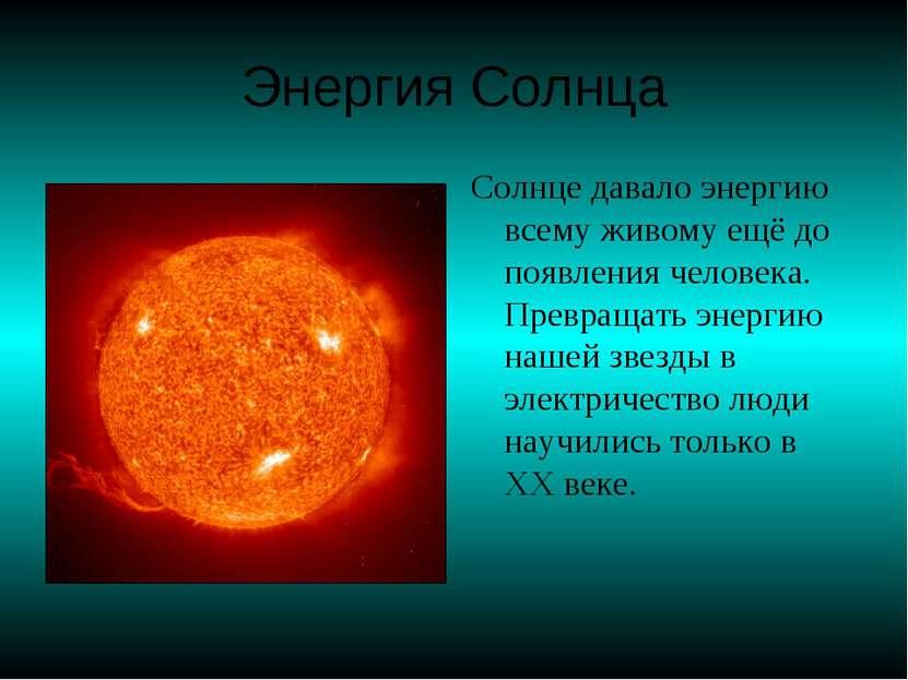 Энергия Солнца Солнце давало энергию всему живому ещё до появления человека. ...