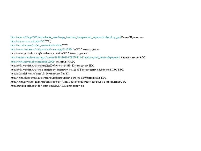 http://nnm.ru/blogs/OlDi/obrashenie_narodnogo_komiteta_bezopasnosti_sayano-sh...