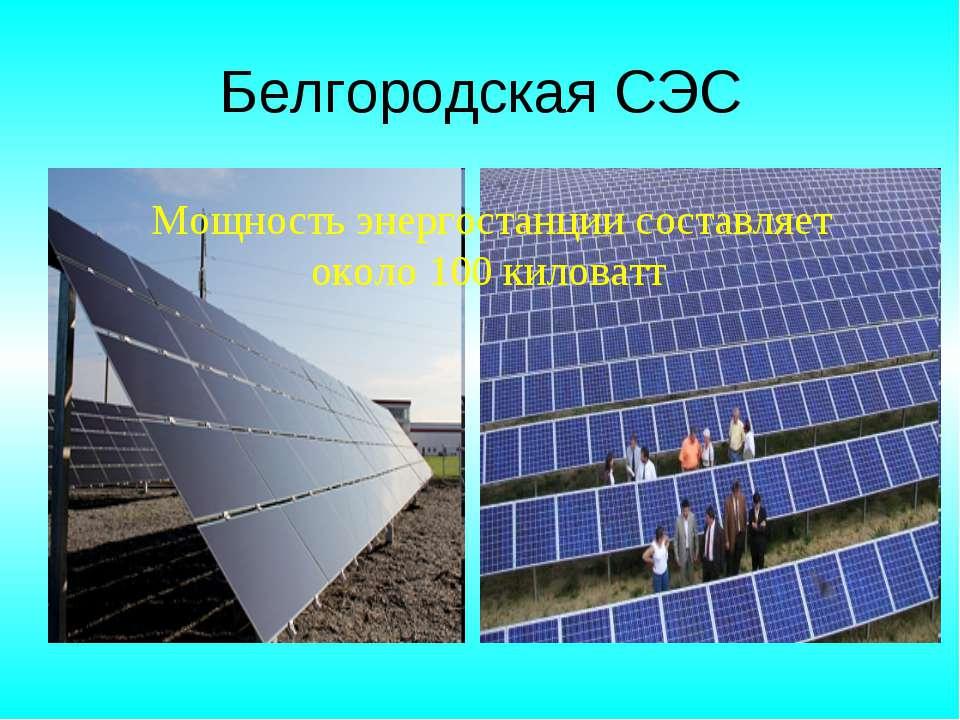 Белгородская СЭС Мощность энергостанции составляет около 100 киловатт