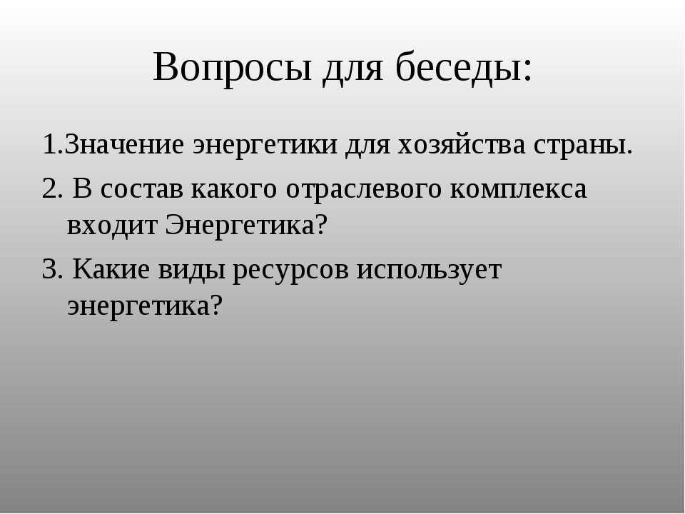 Вопросы для беседы: 1.Значение энергетики для хозяйства страны. 2. В состав к...