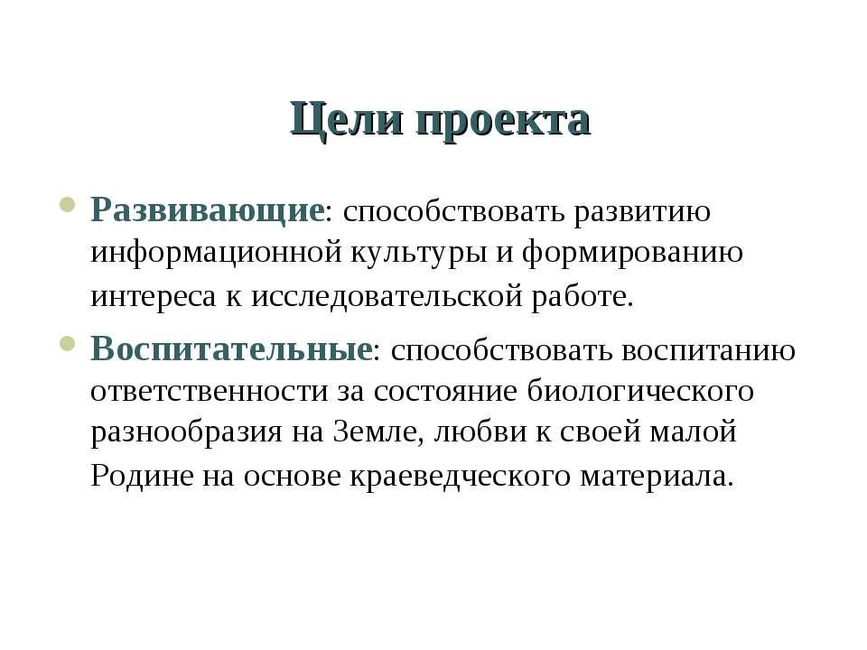 Цели проекта Развивающие: способствовать развитию информационной культуры и ф...