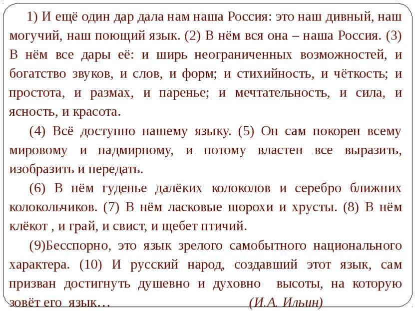 1) И ещё один дар дала нам наша Россия: это наш дивный, наш могучий, наш поющ...