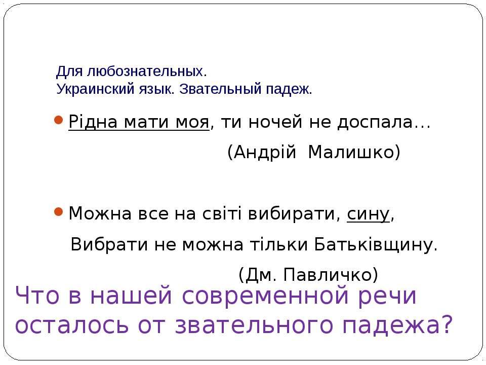 Для любознательных. Украинский язык. Звательный падеж. Рiдна мати моя, ти ноч...