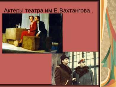 Актеры театра им.Е.Вахтангова .