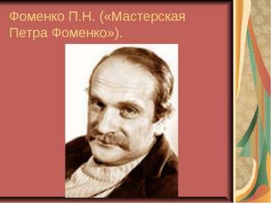 Фоменко П.Н. («Мастерская Петра Фоменко»).