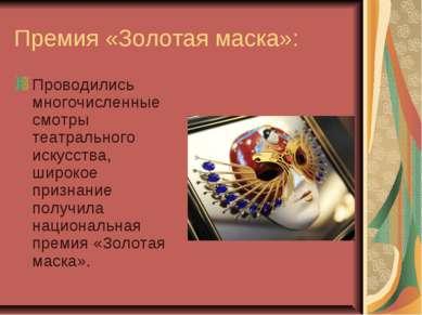 Премия «Золотая маска»: Проводились многочисленные смотры театрального искусс...