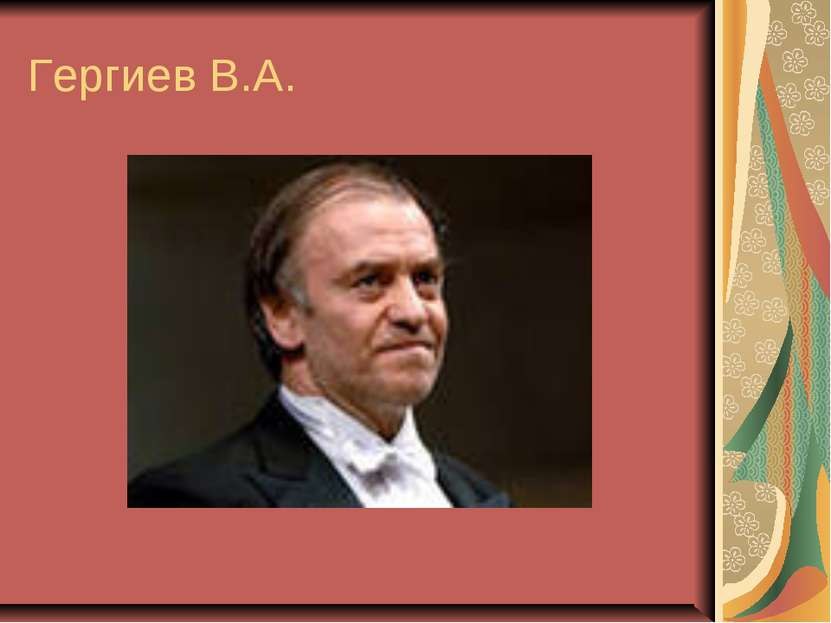 Гергиев В.А.