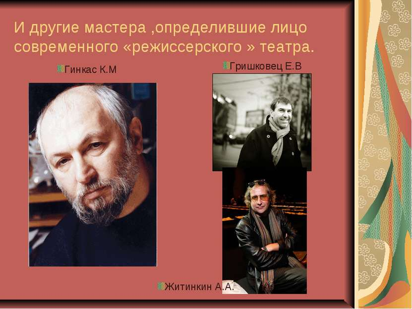 И другие мастера ,определившие лицо современного «режиссерского » театра. Жит...