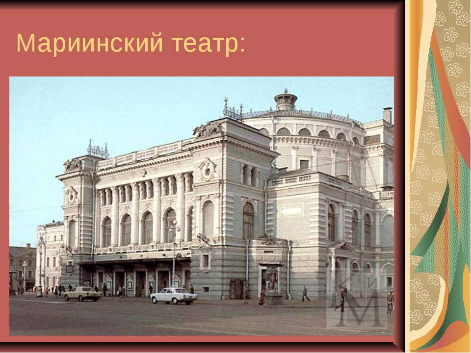 Мариинский театр: