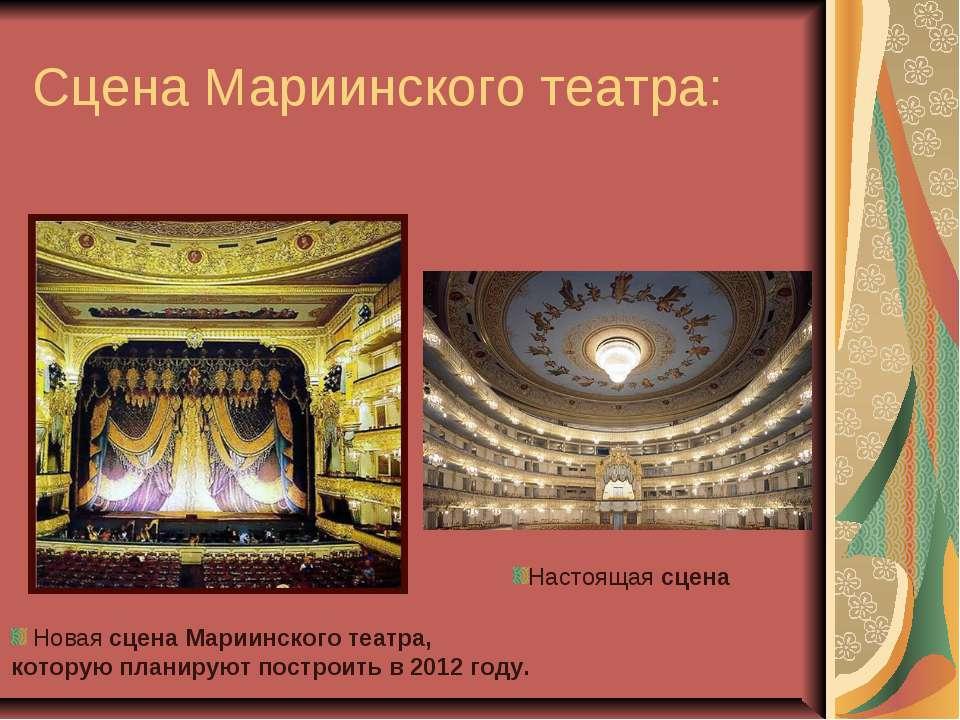 Сцена Мариинского театра: НоваясценаМариинскоготеатра, которую планируют п...
