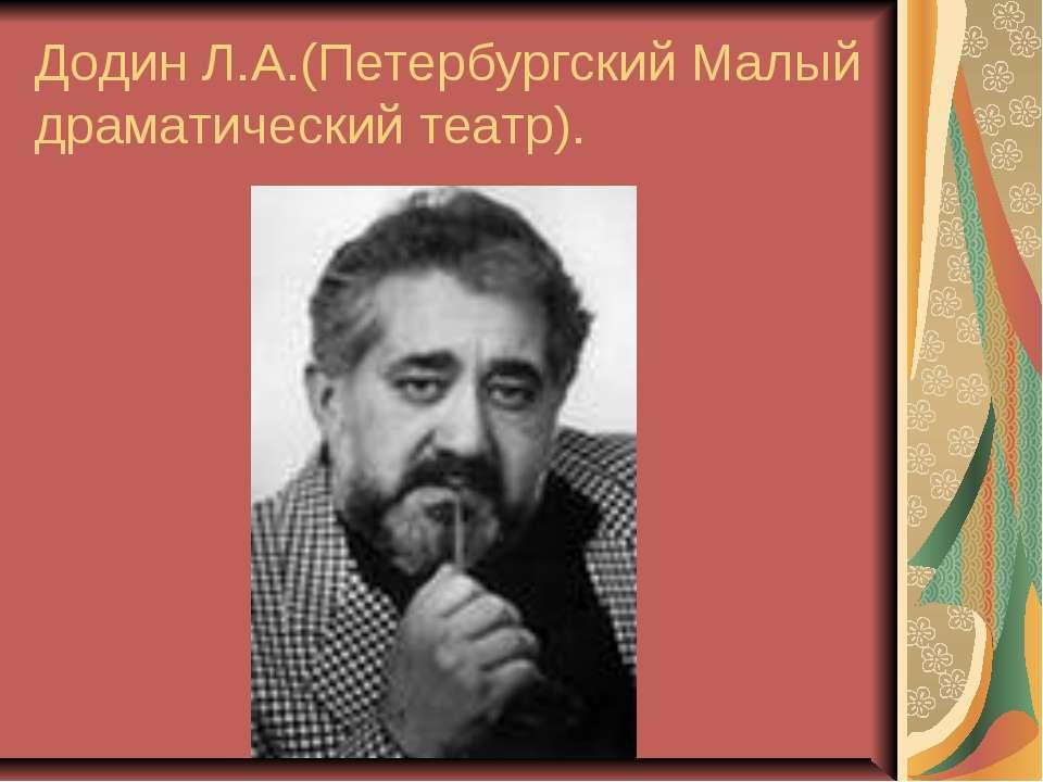 Додин Л.А.(Петербургский Малый драматический театр).