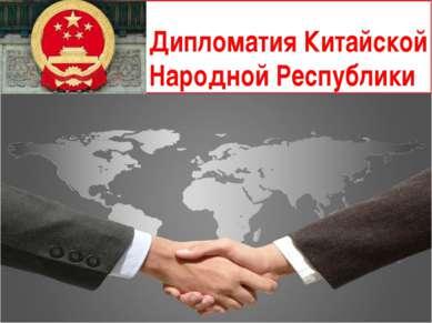 Дипломатия Китайской Народной Республики
