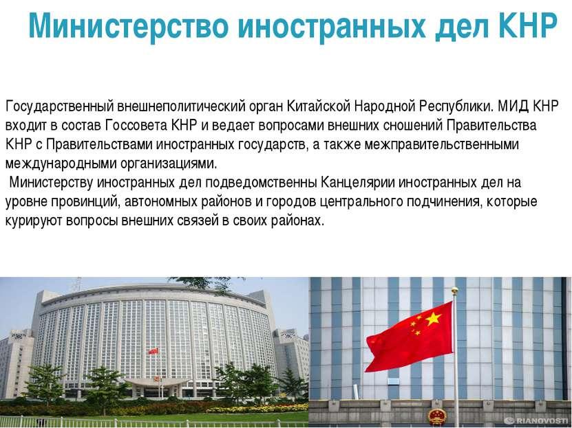 Министерство иностранных дел КНР Государственный внешнеполитический орган Кит...