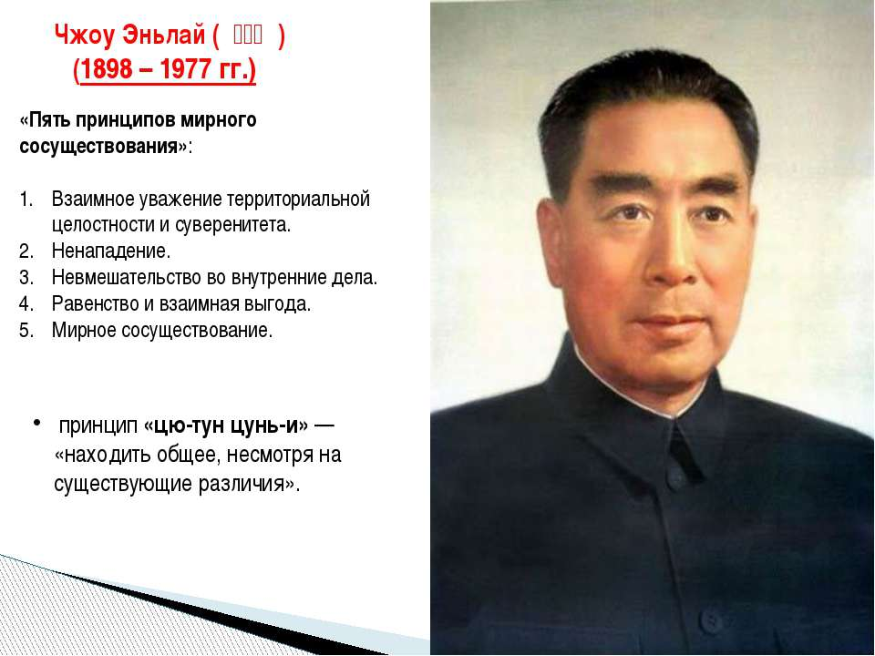 Чжоу Эньлай(周恩來 ) (1898 – 1977 гг.) «Пять принципов мирного сосуществова...