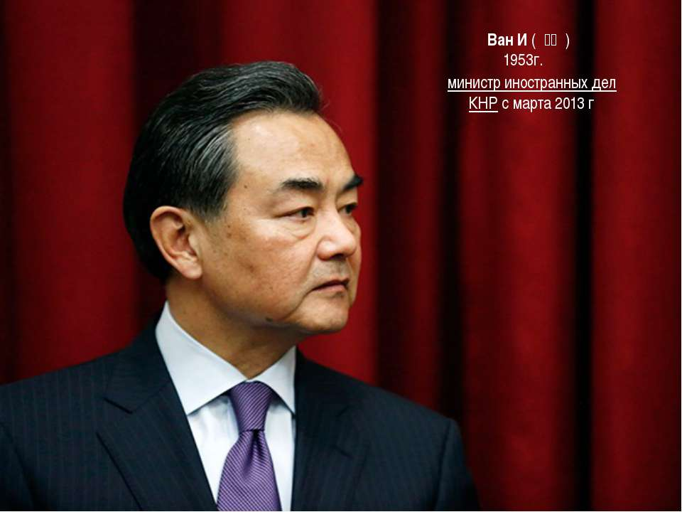 Ван И(王毅 ) 1953г. министр иностранных дел КНРс марта 2013 г