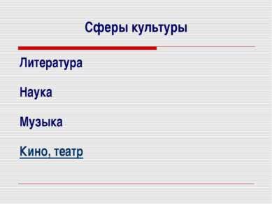 Сферы культуры Литература Наука Музыка Кино, театр