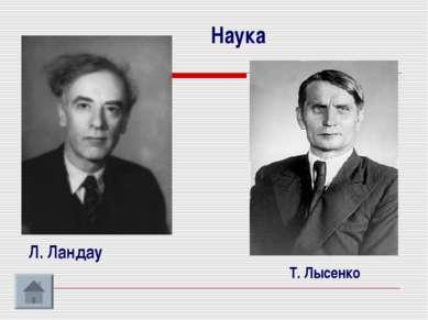 Наука Л. Ландау Т. Лысенко
