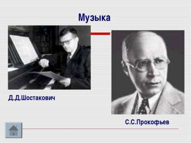 Музыка Д.Д.Шостакович С.С.Прокофьев