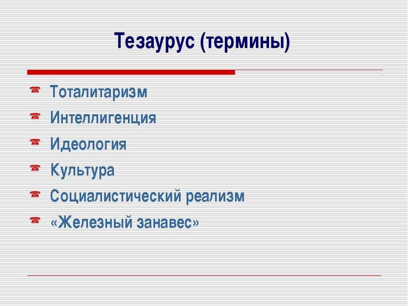 Тезаурус (термины) Тоталитаризм Интеллигенция Идеология Культура Социалистиче...
