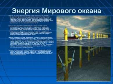 Энергия Мирового океана Известно, что запасы энергии в Мировом океане колосса...