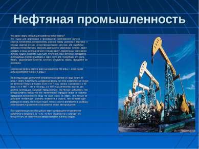 Нефтяная промышленность Что значит нефть сегодня для хозяйства любой страны? ...