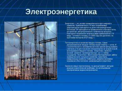 Электроэнергетика Энергетика — это основа промышленности всего мирового хозяй...