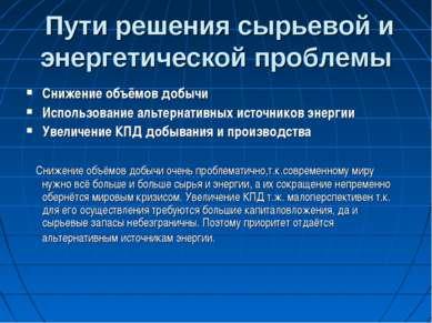 Пути решения сырьевой и энергетической проблемы Снижение объёмов добычи Испол...