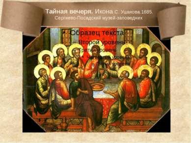 Тайная вечеря. Икона С. Ушакова.1685. Сергиево-Посадский музей-заповедник В и...