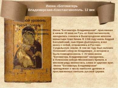 """Икона «Богоматерь Владимирская»Константинополь. 12 век Икона """"Богоматерь Вла..."""