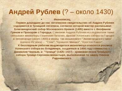 Андрей Рублев(? – около 1430) Иконописец. Первое дошедшее до нас лето...
