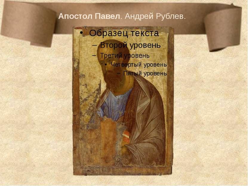 Апостол Павел. Андрей Рублев.