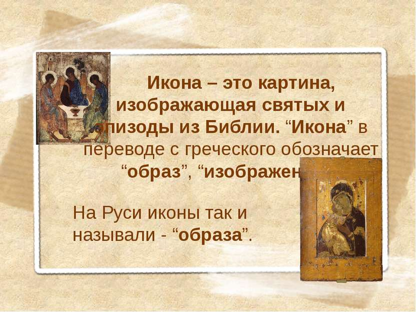 """Икона – это картина, изображающая святых и эпизоды из Библии. """"Икона"""" в перев..."""