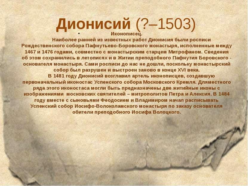Дионисий(?–1503) Иконописец. Наиболее ранней из известных работ Дион...