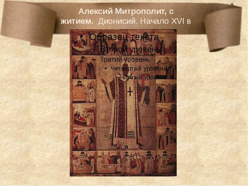 Алексий Митрополит, с житием.Дионисий. НачалоXVIв