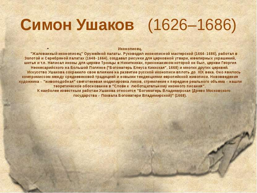"""Симон Ушаков (1626–1686) Иконописец. """"Жалованный иконописец""""Оружейн..."""