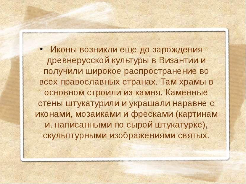 Иконы возникли еще до зарождения древнерусской культуры в Византии и получили...