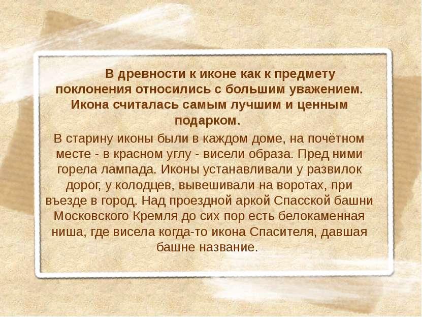 В древности к иконе как к предмету поклонения относились с большим уважением....