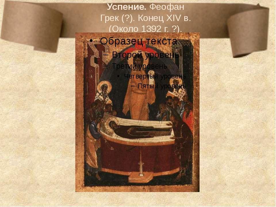 Успение. Феофан Грек(?).КонецXIVв. (Около1392г.?).