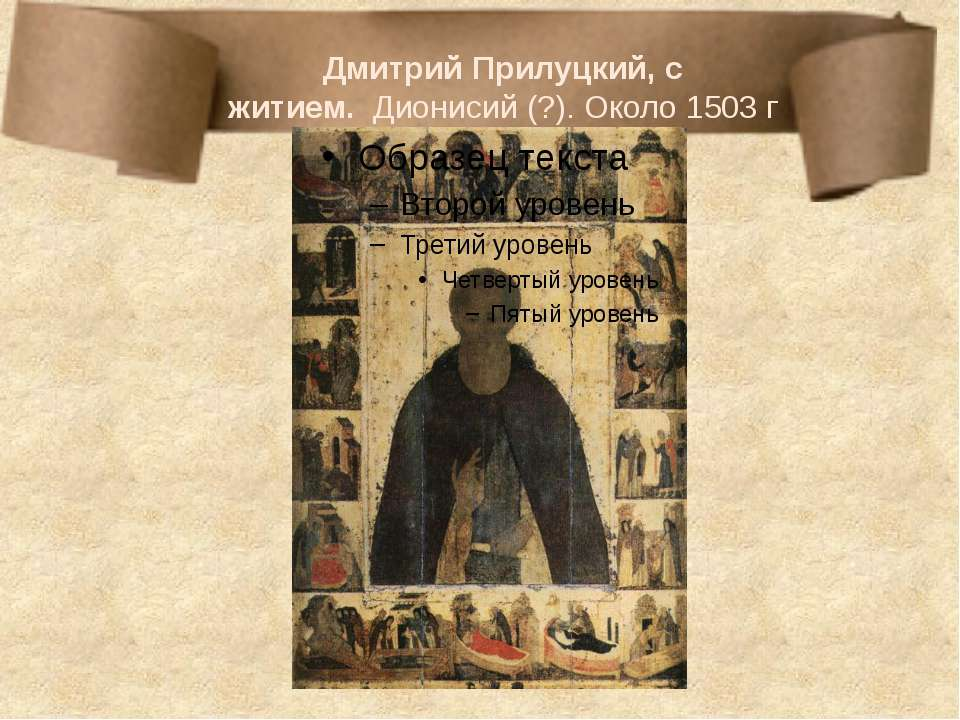 Дмитрий Прилуцкий, с житием.Дионисий(?). Около1503г