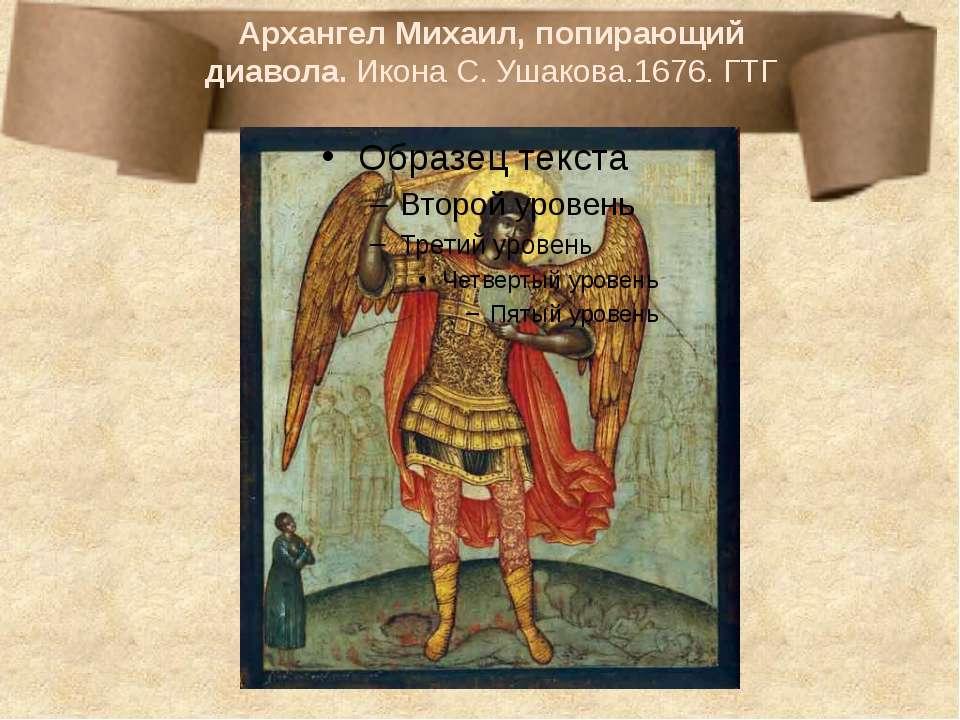 Архангел Михаил, попирающий диавола. Икона С. Ушакова.1676. ГТГ Публикуемая и...