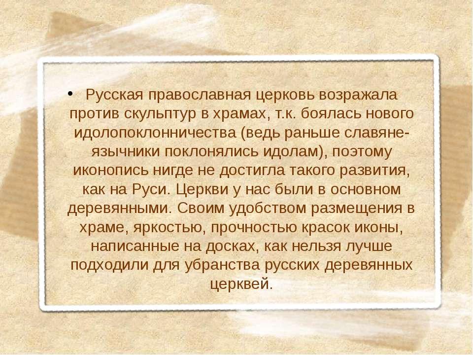 Русская православная церковь возражала против скульптур в храмах, т.к. боялас...