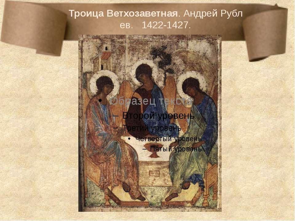 ТроицаВетхозаветная.АндрейРублев. 1422-1427. В начале ХХ века в России пр...