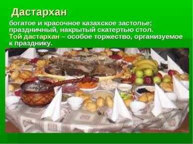 Дастархан богатое и красочное казахское застолье; праздничный, накрытый скате...