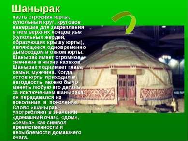Шанырак часть строения юрты, купольный круг, круговое навершие для закреплени...