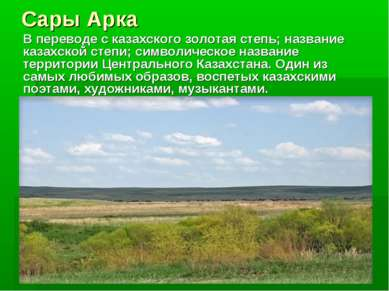 Сары Арка В переводе с казахского золотая степь; название казахской степи; си...